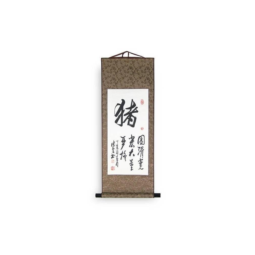 kakemono calligraphie cochon ou sanglier