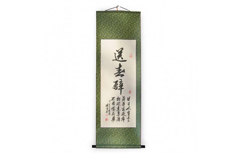 CALLIGRAPHIE POESIE CHINOISE «PRINTEMPS»