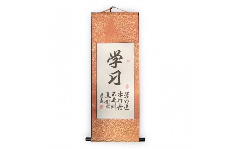 CALLIGRAPHIE PROVERBE CHINOIS « LES ETUDES »